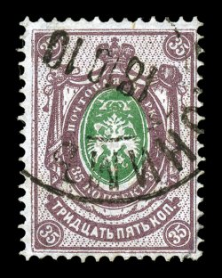 Center Inverted A Most Attractive Used Example Of This Incredibly Rare Stamp Deep Luxuriant Colors And Strong Impressions On Fresh Paper Neat Portion
